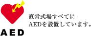 直営式場すべてに AEDを設置しています。