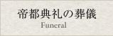 帝都典礼の葬儀