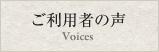 ご利用者の声